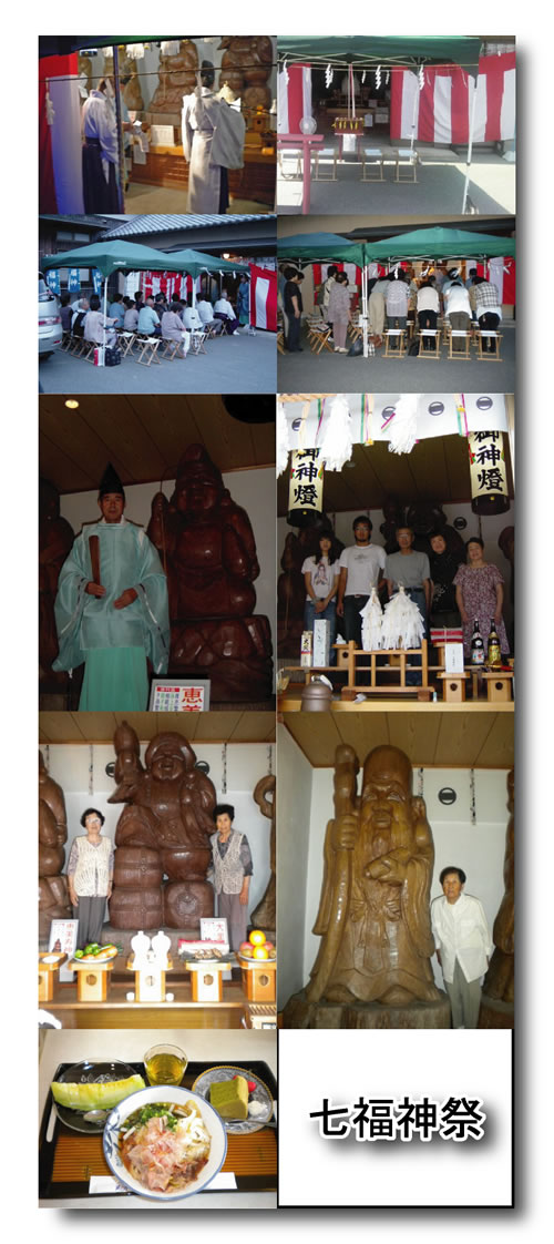七福神祭.jpg