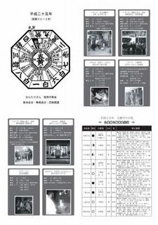 平成25年冊子-001.jpg