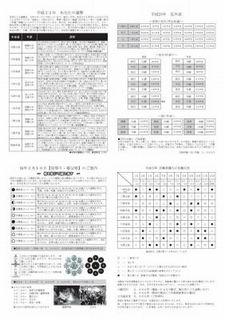 平成25年冊子-002.jpg