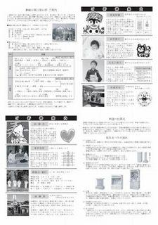 平成25年冊子-003.jpg