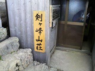 御嶽山13.jpg