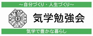 運勢交流会ロゴ(Facebook用).jpg