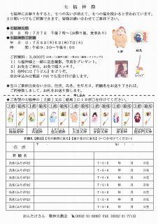 H24七福神祭 ご案内.jpg