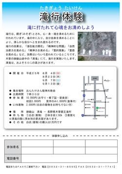 H25滝行のご案 送り文.jpg