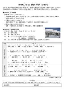 H24 冬山登山拝案内 日程.jpg
