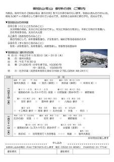 H25 冬山登山拝案内 日程.jpg