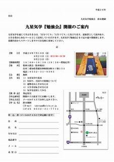 Microsoft Word - 気学勉強会のご案内-001.jpg