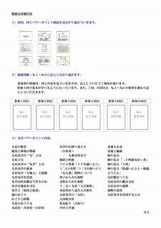 Microsoft Word - 気学勉強会のご案内-002.jpg